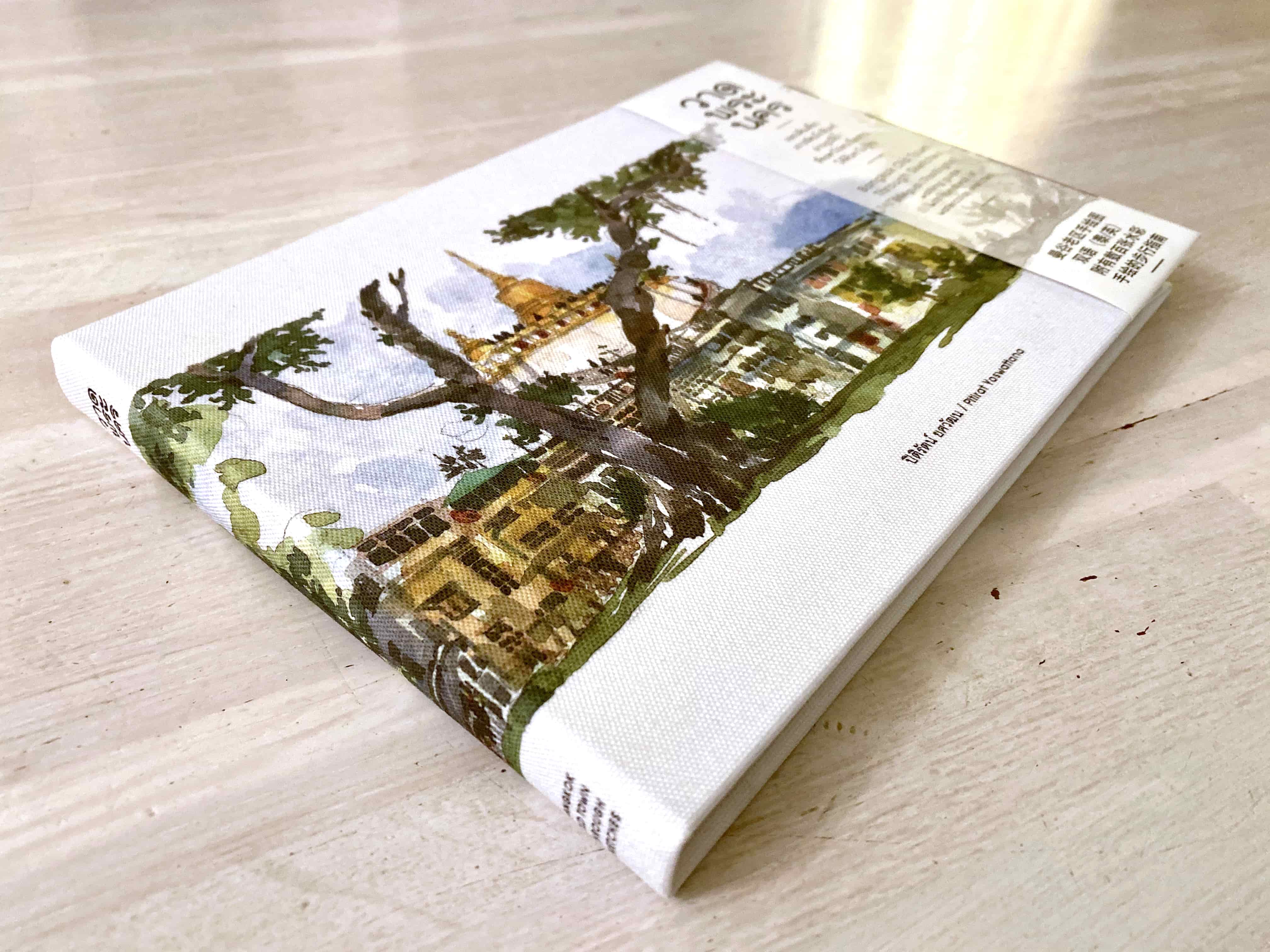"Photo ot the book ""Bangkok old town through sketches"""